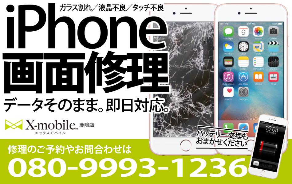 データそのままiPhone修理