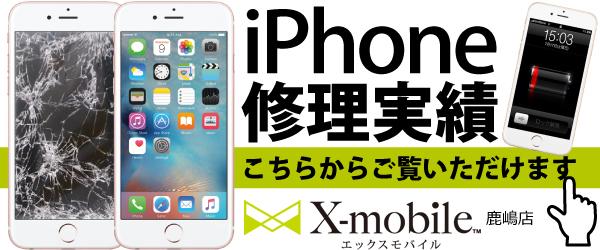 エックスモバイル鹿嶋店のiPhone修理実績