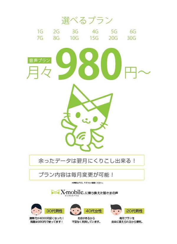 選べるプラン月々980円~