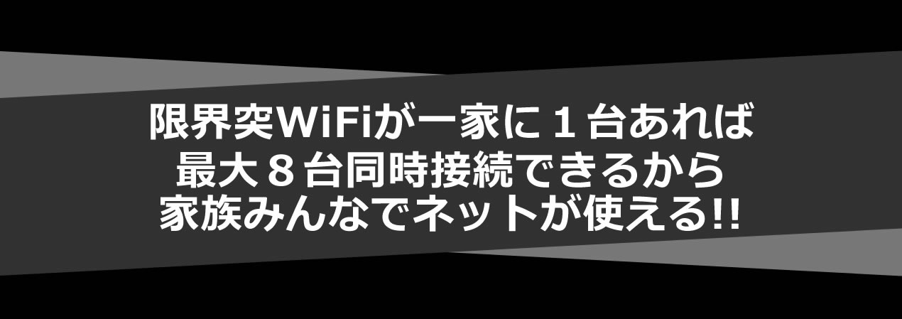 エックスモバイルの限界突破WiFiが一家に一台あれば
