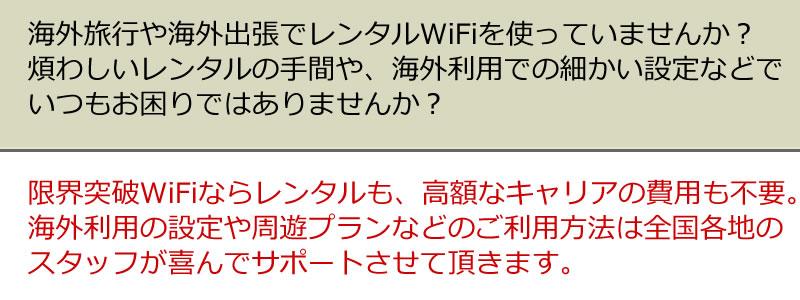 安心の理由04 レンタル不要でそのまま限界突破WiFiを使用OK