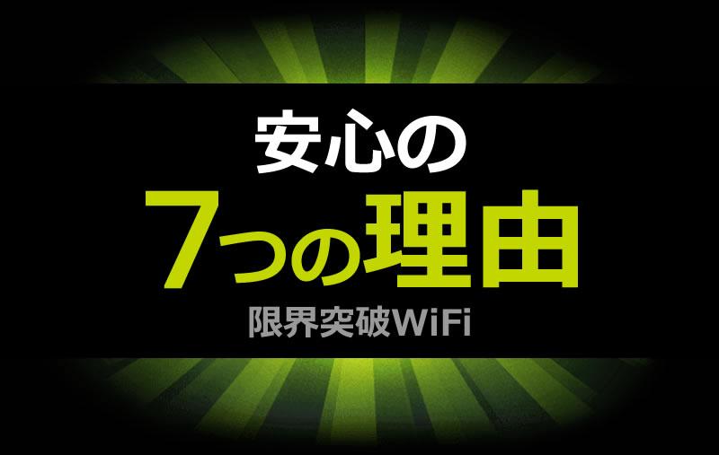安心の限界突破WiFi7つの理由