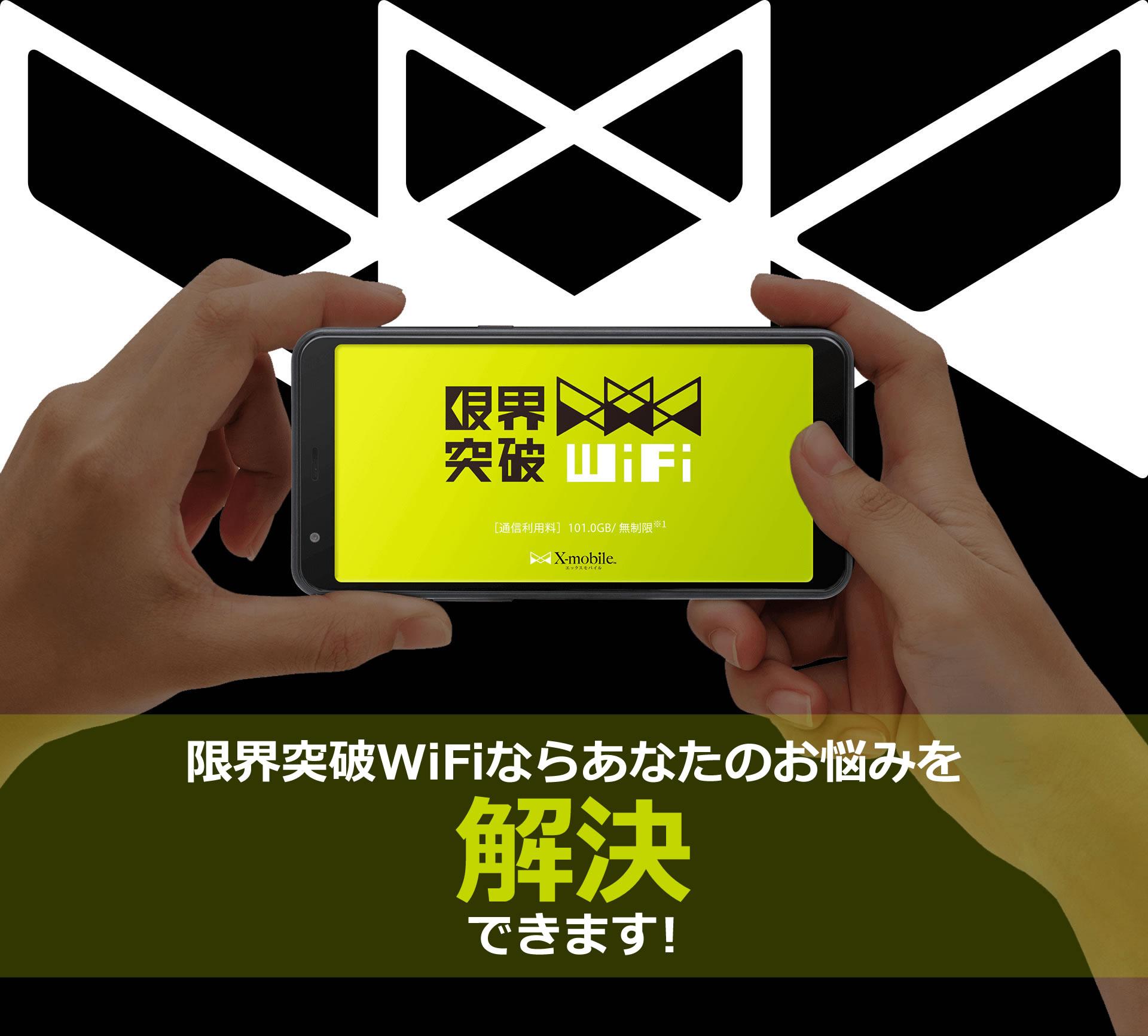 限界突破WiFiならあなたのお悩みを解決できます