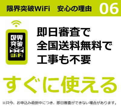 限界突破WiFi 安心の理由6