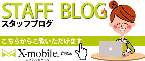 エックスモバイル鹿嶋店のスタッフブログ